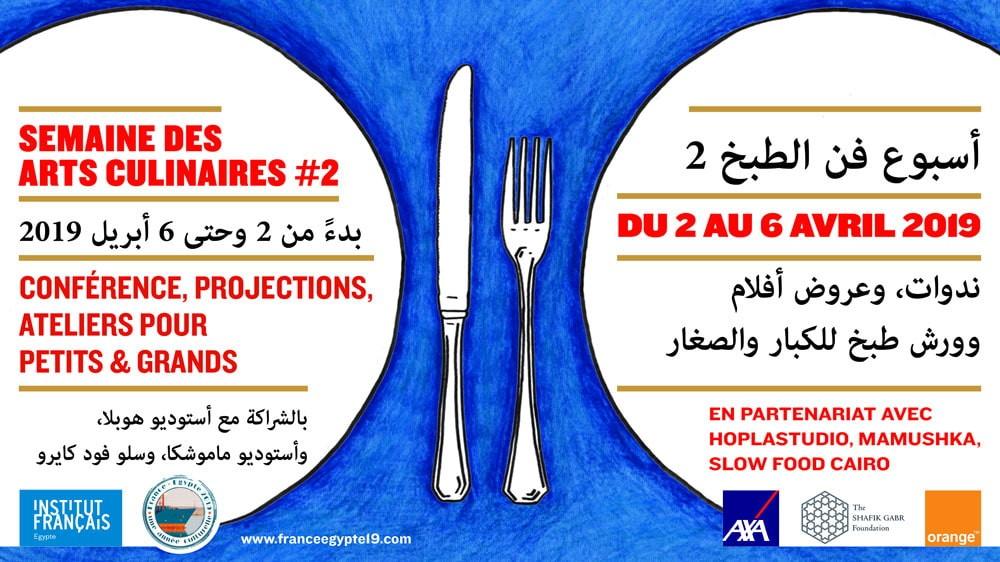 Affiche / bandeau pour la semaine des arts culinaire. Design graphique par Hoplastudio.